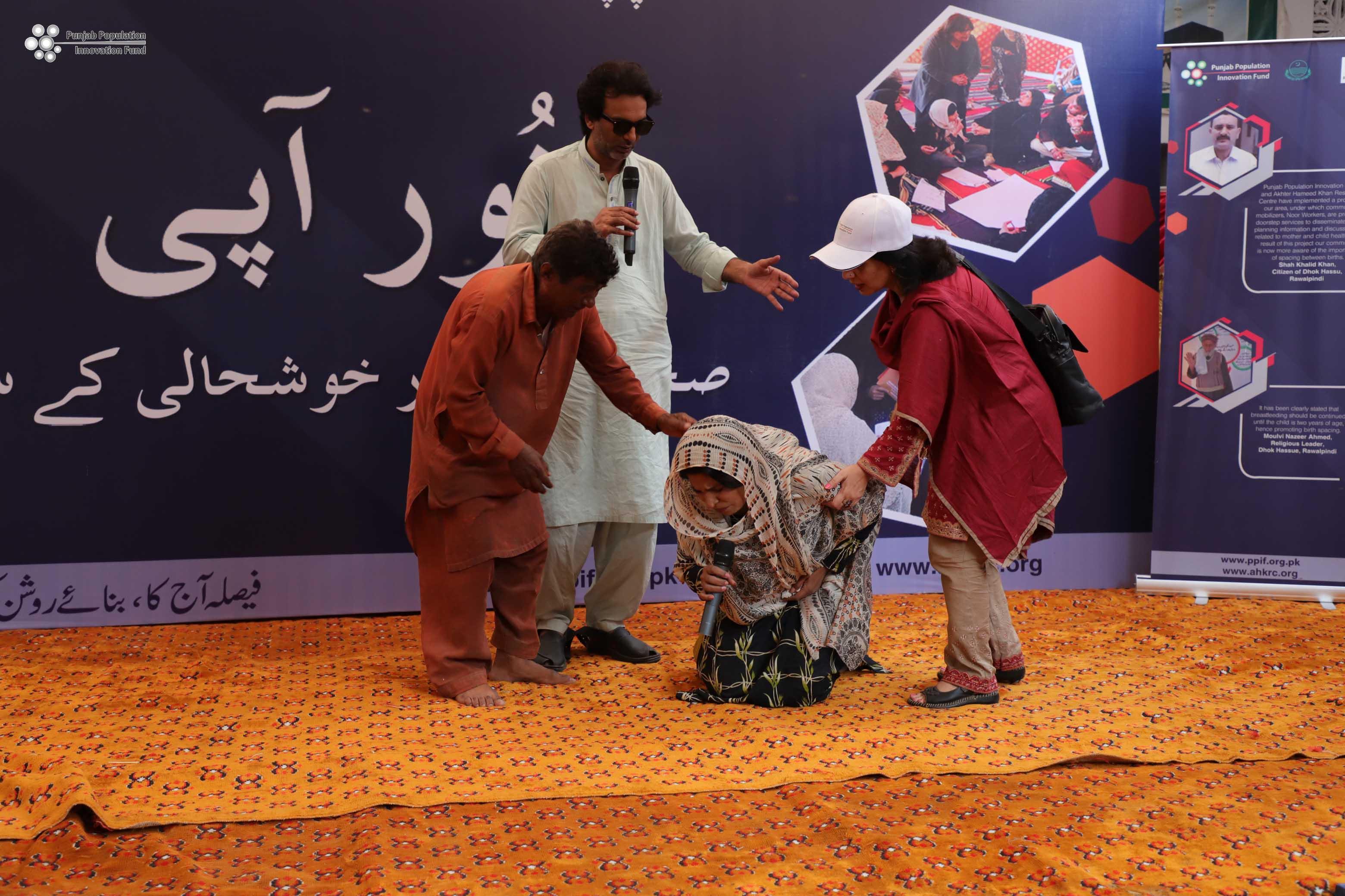 PPIF Events - Punjab Population Innovation Fund (PPIF)